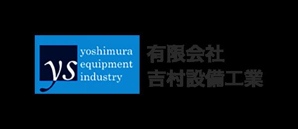 愛知県の蓄電池設置工事は名古屋市の吉村設備工業へ