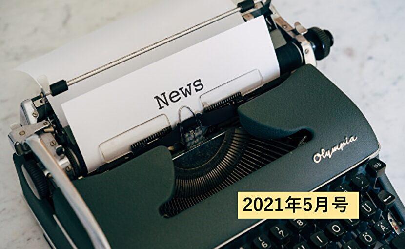 ニュースレター2021年5月号
