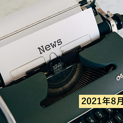 ニュースレター2021年8月号