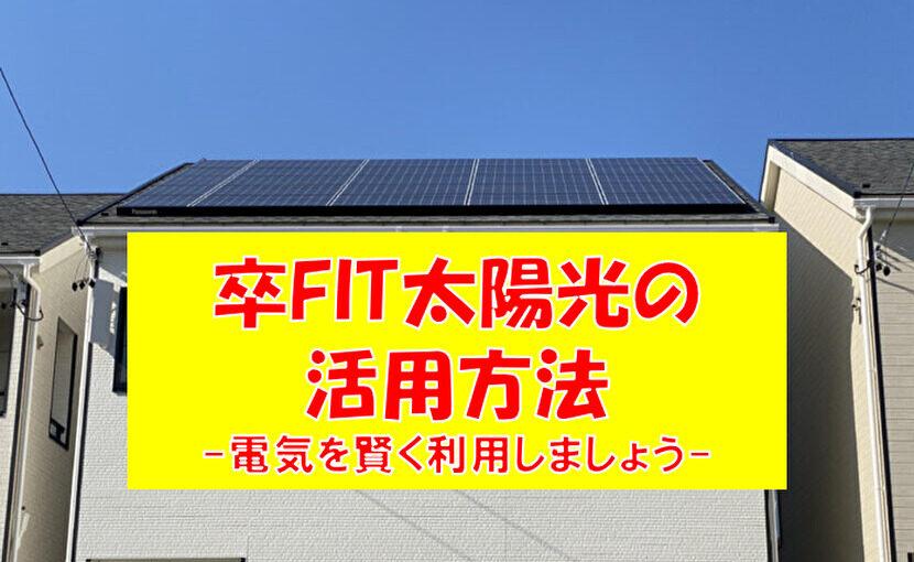 卒FIT太陽光の活用方法