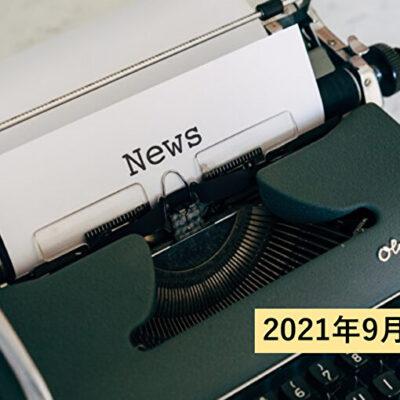 ニュースレター9月号